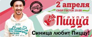 pitstsa_dlya_sayta